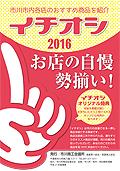 ichioshi2016120
