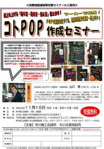 20161115pop_b