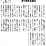「市川よみうり」紹介記事(2010年6月5日)